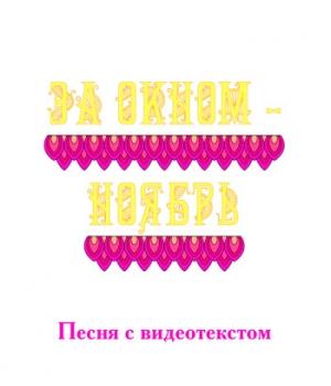 """Песня """"ЗА ОКНОМ - НОЯБРЬ"""" (выпуск 2), с видеотекстом. DVD"""