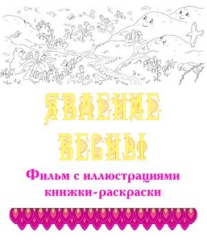 """Фильм """"ЯВЛЕНИЕ ВЕСНЫ"""", с иллюстрациями книжки-раскраски. DVD"""