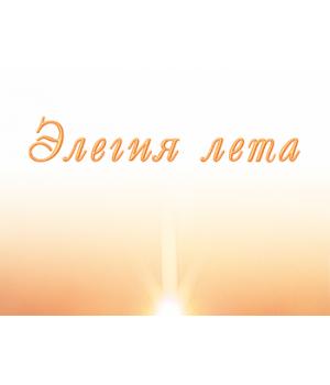 """Комплект цветных фотооткрыток """"ЭЛЕГИЯ ЛЕТА"""""""