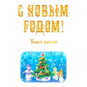 Цветная открытка с текстом песни «С НОВЫМ ГОДОМ!»