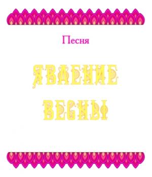 """Песня """"ЯВЛЕНИЕ ВЕСНЫ"""". CD"""