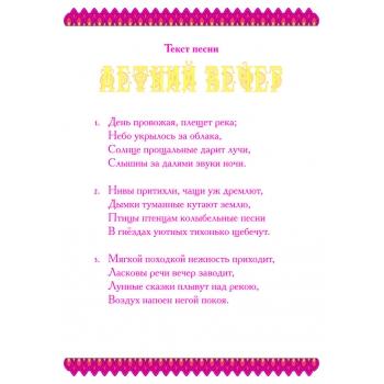 Открытка с текстом песни «ЛЕТНИЙ ВЕЧЕР»